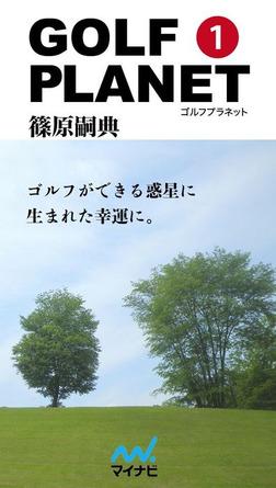 ゴルフプラネット 第1巻 コースとの対話を楽しむノウハウ-電子書籍