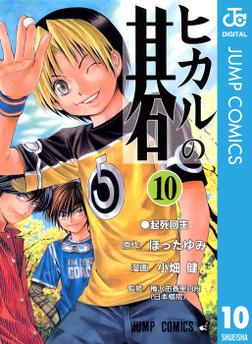 ヒカルの碁 10-電子書籍