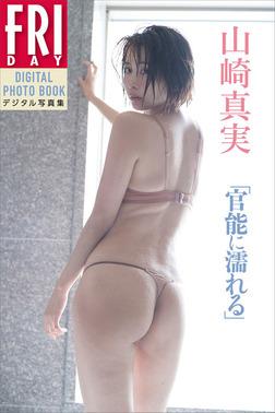 山崎真実「官能に濡れる」 FRIDAYデジタル写真集-電子書籍