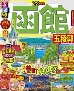るるぶ函館 五稜郭'22-電子書籍