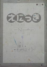 TALKEN絵日記38冊目