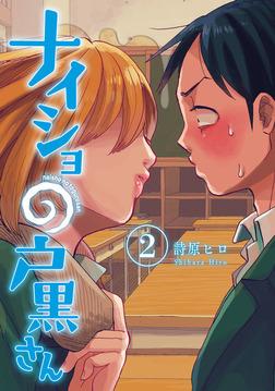 ナイショの戸黒さん 2巻(完)-電子書籍
