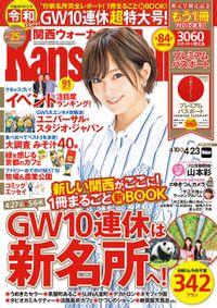 KansaiWalker関西ウォーカー 2019 No.9