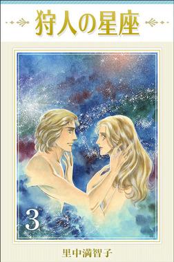 狩人の星座 3巻-電子書籍