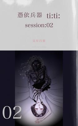憑依兵器 ti:ti: session:02-電子書籍