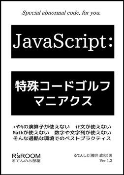 JavaScript:特殊コードゴルフ マニアクス-電子書籍
