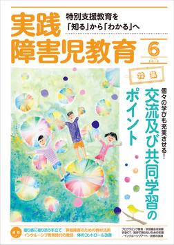 実践障害児教育2019年6月号-電子書籍