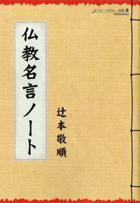 仏教名言ノート