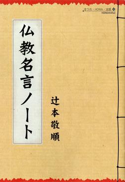 仏教名言ノート-電子書籍