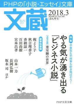文蔵 2018.3-電子書籍