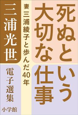 三浦光世 電子選集 死ぬという大切な仕事 ~妻・三浦綾子と歩んだ40年~-電子書籍