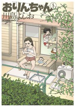 おりんちゃん / 1-電子書籍