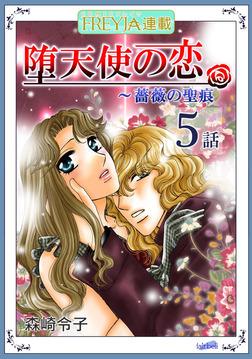 堕天使の恋~もう一つの薔薇の聖痕『フレイヤ連載』  5話-電子書籍