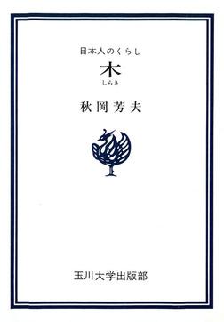 木 日本人のくらし-電子書籍