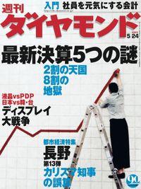 週刊ダイヤモンド 03年5月24日号
