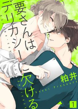 【特典付き合本】要さんはデリカシーに欠ける(1)-電子書籍