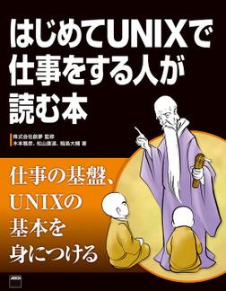はじめてUNIXで仕事をする人が読む本-電子書籍