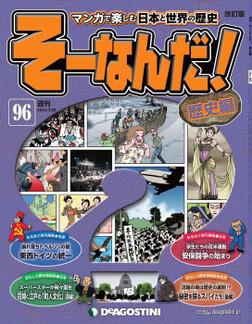 マンガで楽しむ日本と世界の歴史 そーなんだ! 96号-電子書籍