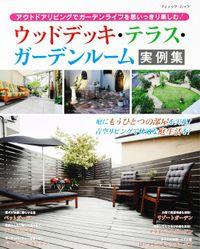 ウッドデッキ・テラス・ガーデンルーム実例集(ブティック社)
