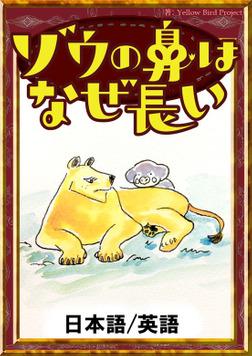 ゾウの鼻はなぜ長い 【日本語/英語版】-電子書籍
