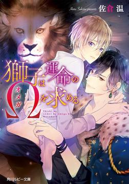 獅子は運命のΩを求める【電子特別版】-電子書籍