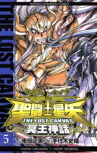 聖闘士星矢 THE LOST CANVAS 冥王神話 5