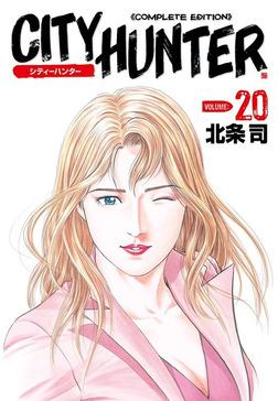 シティーハンター 20巻-電子書籍