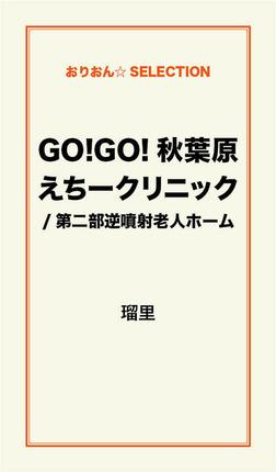 GO!GO!秋葉原えちークリニック/第二部逆噴射老人ホーム-電子書籍