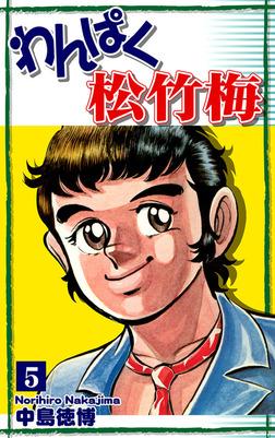 わんぱく松竹梅(5)-電子書籍