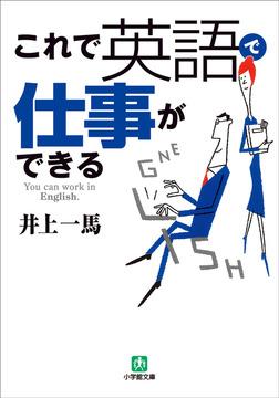 これで英語で仕事ができる-電子書籍