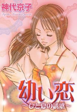 幼い恋~ひと夏の誘惑~-電子書籍