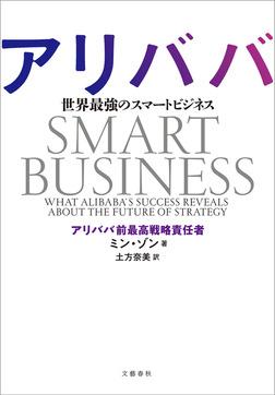 アリババ 世界最強のスマートビジネス-電子書籍