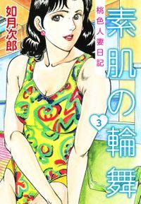 桃色人妻日記 素肌の輪舞 3