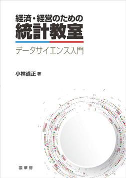経済・経営のための統計教室 データサイエンス入門-電子書籍
