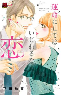 運命にしてはいじわるな恋 3-電子書籍