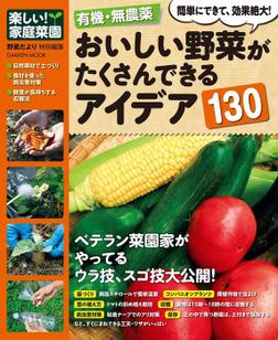 有機・無農薬 おいしい野菜がたくさんできるアイデア130-電子書籍