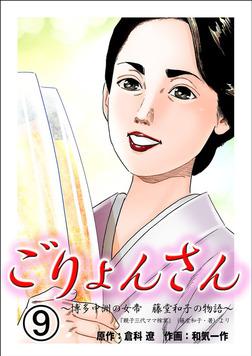 ごりょんさん ~博多中洲の女帝 藤堂和子の物語~ 9-電子書籍