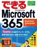 できるMicrosoft 365 Business/Enterprise対応