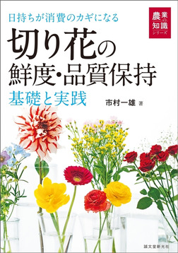 切り花の鮮度・品質保持 基礎と実践-電子書籍
