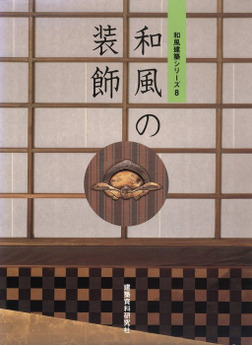 和風の装飾-電子書籍