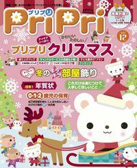 PriPri プリプリ 2017年12月号