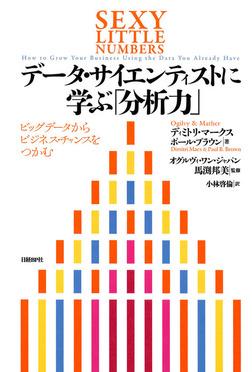 データ・サイエンティストに学ぶ「分析力」 ビッグデータからビジネス・チャンスをつかむ-電子書籍