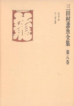 三田村鳶魚全集〈第8巻〉-電子書籍