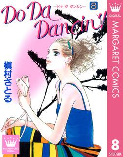 Do Da Dancin'! 8-電子書籍