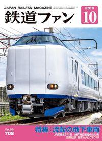鉄道ファン2019年10月号