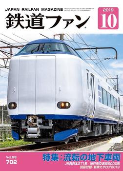 鉄道ファン2019年10月号-電子書籍