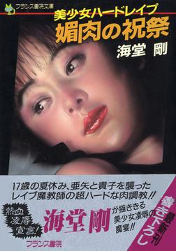 美少女ハードレイプ・媚肉の祝祭-電子書籍