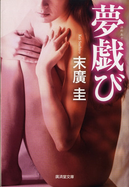 夢戯び-電子書籍