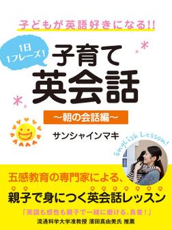1日1フレーズ! 子供が英語好きになる!! 子育て英会話 ~朝の会話編~-電子書籍