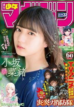 週刊少年マガジン  2019年 32号[2019年7月10日発売]-電子書籍